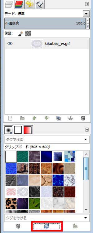 パターンをファイルから再読み込み