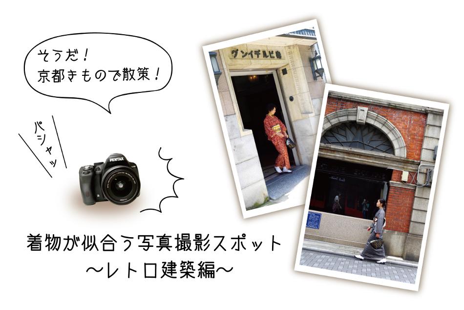 京都 写真撮影スポットTOP画像 レトロ建築編