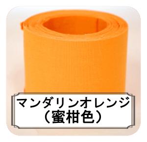 蜜柑色(マンダリンオレンジ)