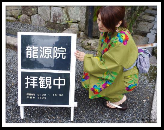 大徳寺・龍源院の拝観時間と料金