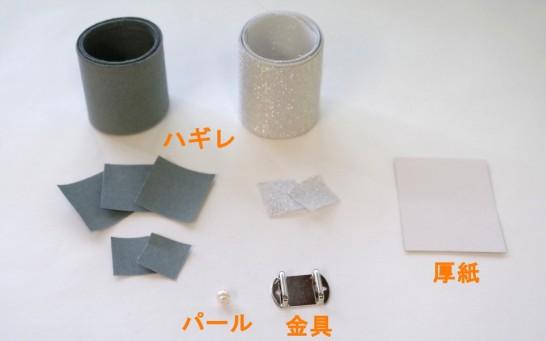 ハンドメイド材料