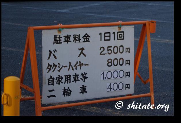 高山寺の駐車場料金
