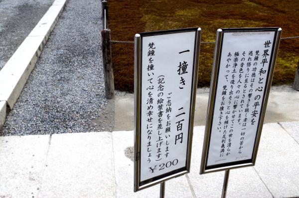 金閣寺の鐘はひとつき200円