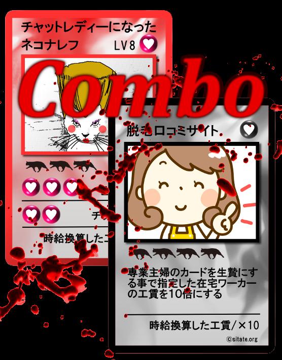 コンボ・チャットレディー+口コミサイト