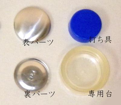 くるみボタン 1