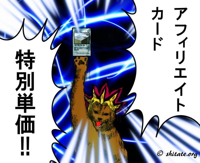 アフィリエイトカード・特別単価発動!