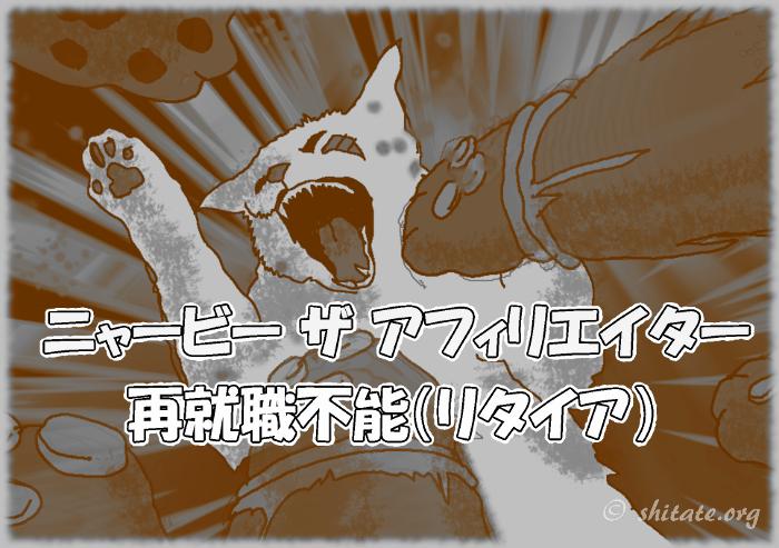 ニャービー・ザ・アフィリエイター・リタイア!