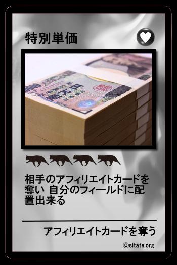 アフィリエイトカード・特別単価