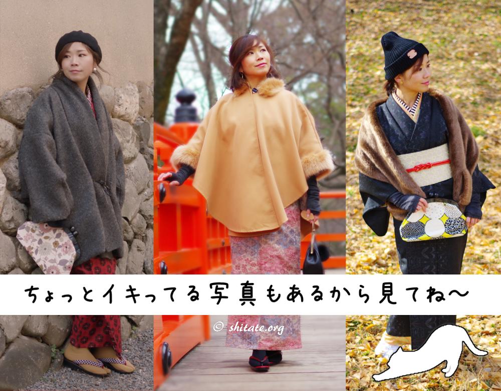 冬の着物コーディネート集TOP