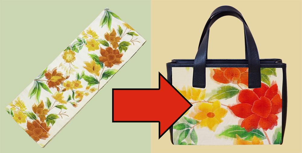 帯からバッグへのリメイク例