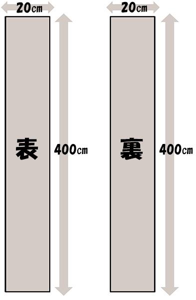 必要な生地面積・半幅帯(裏表)