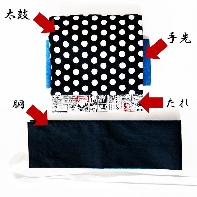 色々な生地を組み合わせて作る二部式作り帯