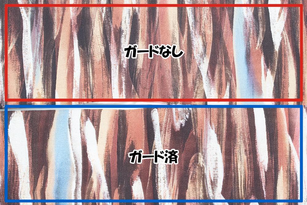 ガード加工の効果-比較写真