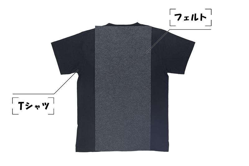 フェルトとTシャツの組み合わせ方の図解