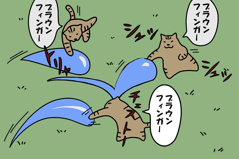 猫とスライムの激しい戦闘
