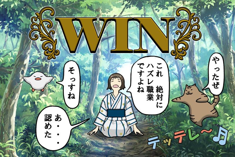 ファンタジーRPG風の勝利画面