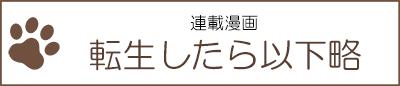 連載漫画【転生したら着物ゴールドエグゼクティブコンサルだった話】